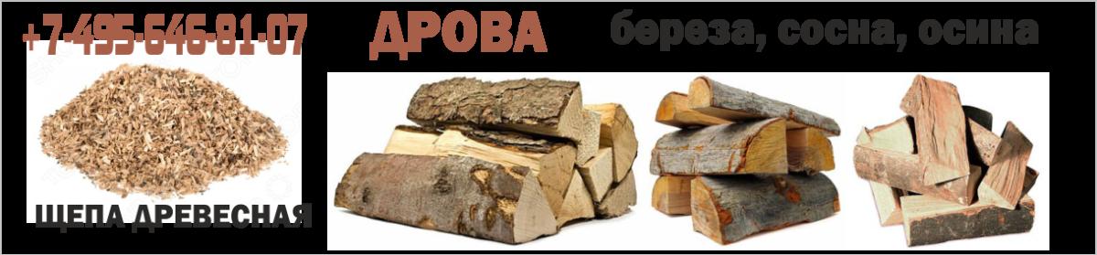 Купить Дрова Дёшево. Утилизация древесины. Щепа древесная
